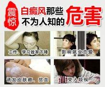 新华网:震惊,白癜风那些不为人知的危害!