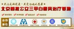 搜狐新闻:南京 三甲医院怎么样?60年积淀京城白癜风品牌