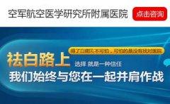 南京 空军总医院治疗白癜风