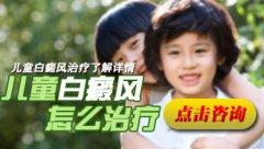 自己的孩子患上白癜风应该怎么护理