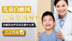 儿童白癜风在治疗过程应注意什么